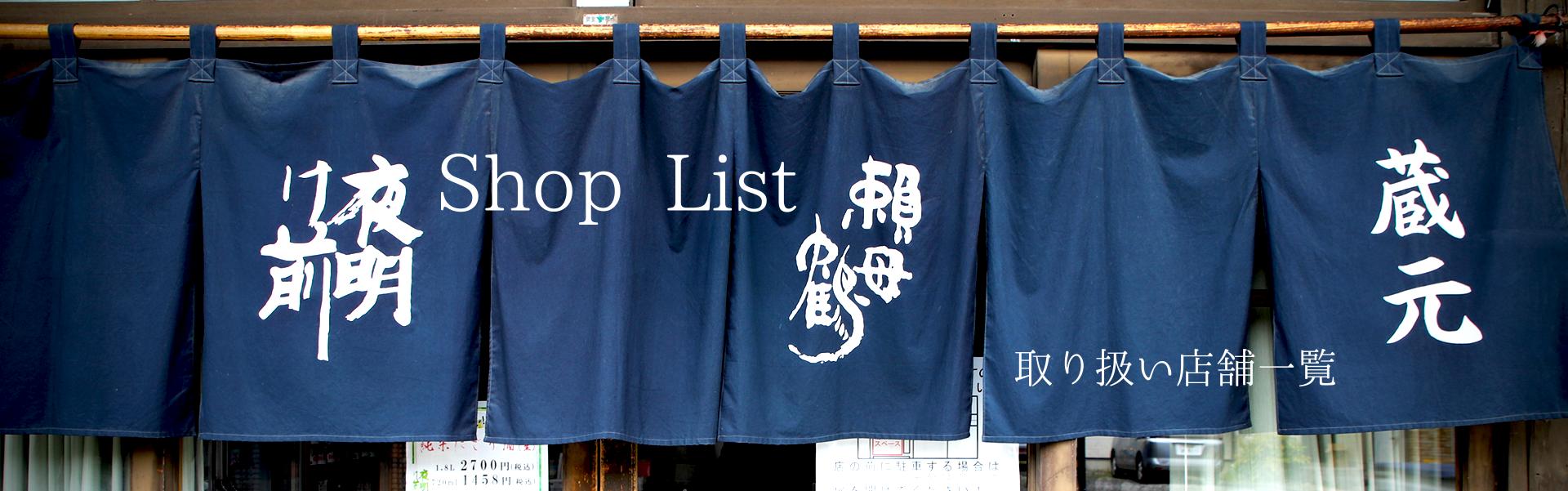 Shop list 取り扱い店舗一覧
