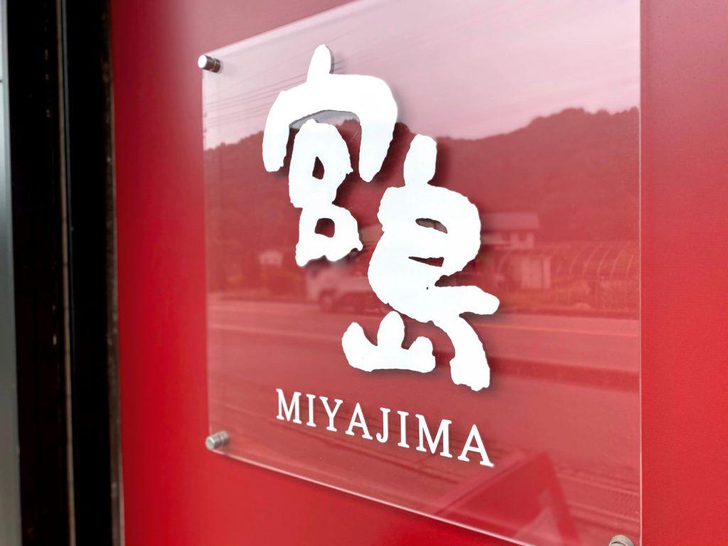 miyajima01